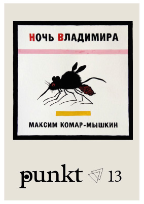 www_PUNKT_nowy-1_14